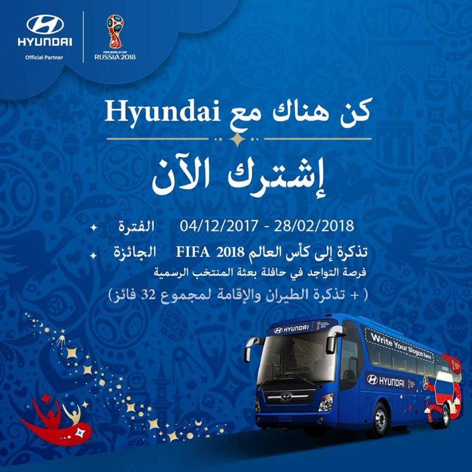 hyundai-tunisie-coupe-monde-concours