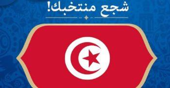 hyundai-tunisie-coupe-monde